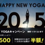 HAPPY NEW YOGA キャンペーン!