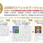 ☆11/19 OPEN高崎店オープンイベント情報3☆
