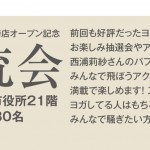 ☆11/19 OPEN高崎店オープンイベント情報4☆