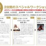 ☆11/19 OPEN高崎店オープンイベント情報2☆