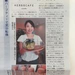 HERB 8 CAFE 暮らしのハーブ blog4