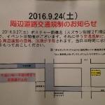 9/24(sat) 交通規制のお知らせ