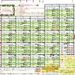12月スケジュール・前橋店
